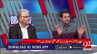 Irshad Bhatti talking about  article 6 & DAMS | 16 Sep 2018 | 92NewsHD