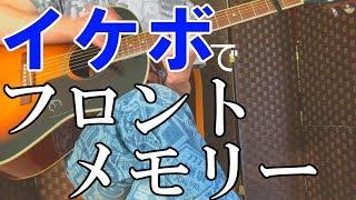 [弾き語り] フロントメモリー/鈴木瑛美子x亀田誠治 「恋は雨上がりのように」主題歌(スラム奏法歌詞付きカバー)