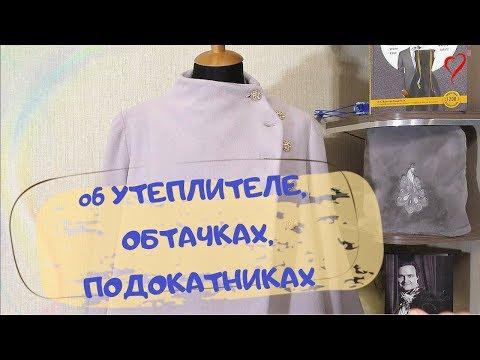 Об УТЕПЛИТЕЛЕ, ОБТАЧКАХ И ПОДОКАТНИКАХ/ПАЛЬТО-ТРАПЕЦИЯ/Burda 12/2018