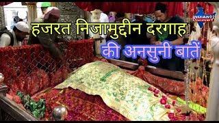 हजरत निजामुद्दीन दरगाह  दिल्ली/ Hazrat Nizamuddin  dargah Delhi