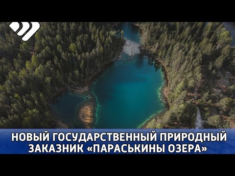 В Ухте создан новый государственный природный заказник федерального значения «Параськины озера»