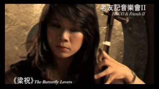 香港中樂團「上海情 - 老友記音樂會 II 」高胡演奏家辛小玲訪問及示範