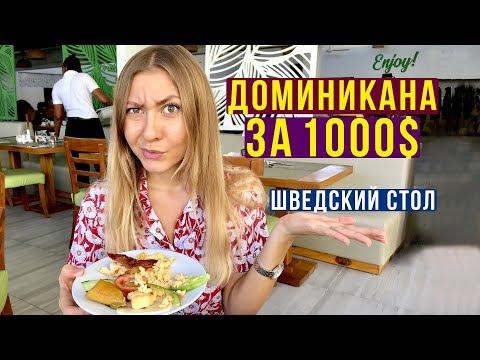 Доминикана все Включено — Оцените Шведский стол: Завтрак, Обед и Ужин в Доминикане
