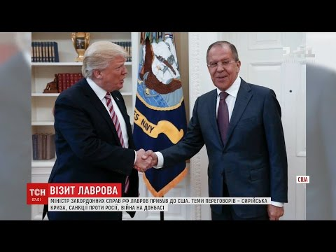 Російський міністр МЗС провів одні з перших перемовини із президентом США