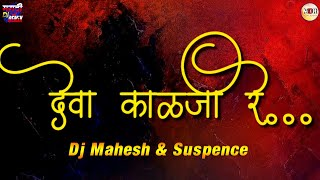 Devak Kalji Re Remix {Dj Mahesh & Suspence}