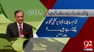 Supreme Court confines all PIA MDs of last decade from leaving country- 12 April 2018 - 92NewsHDPlus