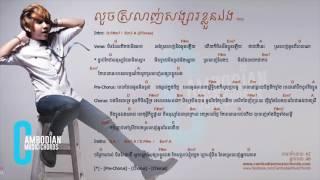 Noly - លួចស្រលាញ់សង្សារខ្លួនឯង (Lyric & Chord By Cambodian Music Chords)