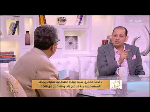 الحكيم في بيتك | د. أحمد المصري يكشف عن التغذية المناسبة بعد عمليات جراحة السمنة والمحاذير