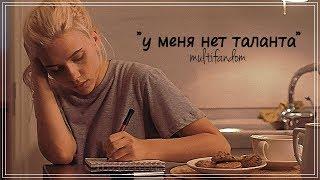 "multifandom I ""у меня нет таланта"""