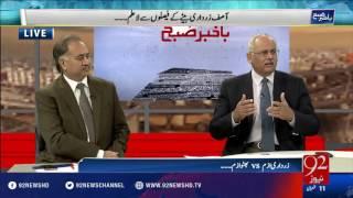Bakhabar Subh -19-05-2016- 92NewsHD