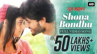 Shona Bondhu | সোনা বন্ধু | Noor Jahaan | Adrit | Puja | Raj & Prashmita |  Savvy | Abhimanyu | SVF width=