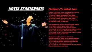 Notis Sfakianakis-Μπόγιας (Το Αλάνι) Live
