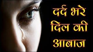 दर्द भरे दिल की आबाज | दर्द भरी हिन्दी शायरी | Dard Bhari Shayari | Heart Touching | हिन्दी शायरी