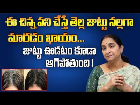 Hair Regrowth Tips By Ramaa Raavi    Blacken Your Hair Easily    SumanTV HealthCare