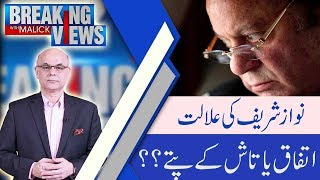 Breaking Views With Malick | Will PTI be able to form government in Punjab?| 29 July 2018 | 92NewsHD