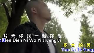 我 们 不 一 样 鈴聲 - Wo Men Bu Yi Yang Ringtone