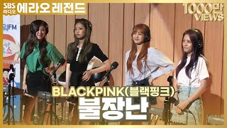 BLACKPINK (블랙핑크), 불장난 [SBS 두시탈출 컬투쇼] width=