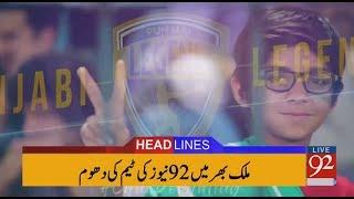 92 News Headlines 10:00 AM - 15 December 2017 - 92NewsHDPlus