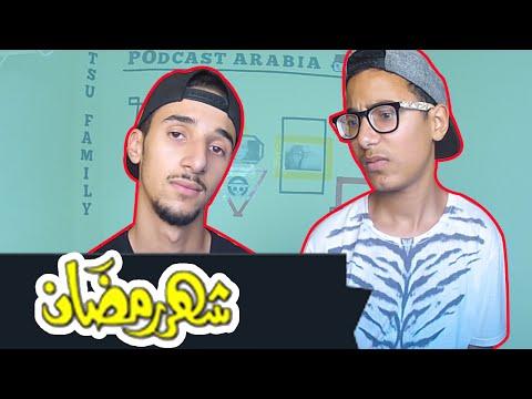 شهر رمضان في المغرب، مشاركة بلال وطارق محوش في مسابقة اليوتيوبرز
