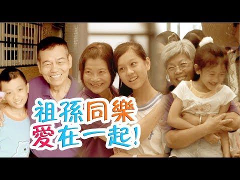 106年祖父母節快閃活動「祖孫同樂 愛在一起!」-新北市政府家庭教育中心 - YouTube