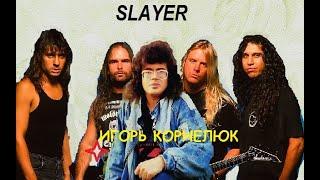 Slayer feat. И.Корнелюк