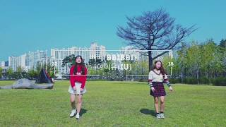 It's me(나다) - 아이유(IU) - 삐삐(BBIBBI) 댄스커버(DANCE COVER) / 안무영상(choreography)