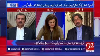 Will Ishaq Dar Come Back To Pakistan | News Room | 9 July 2018 | 92NewsHD