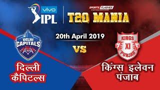 Live Delhi vs Punjab  T20 | Live Scores and Analysis | IPL 2019