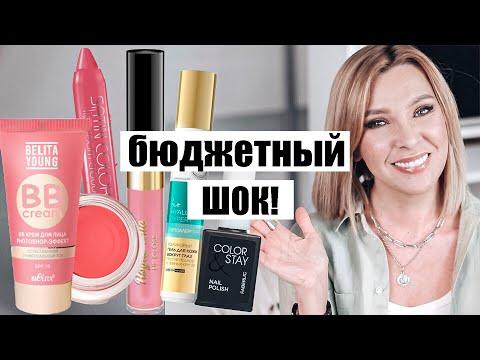За копейки! Уход и декоративная косметика для зрелой кожи из масс-маркета 🔥Бюджетная косметика