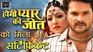 होगी प्यार की जीत को मिला U/A सर्टिफिकेट Khesari Lal Yadav | Bhojpuri Movie 2016 New | Nav Bhojpuri
