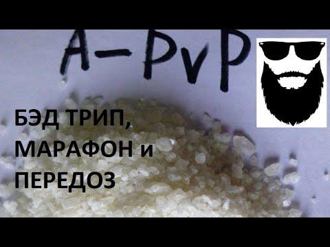 АЛЬФА ПВП (ALFA PVP): БЭД ТРИП, марафон и передоз #зависимость #психоз #alfapvp #шиза photo