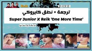 Super Junior X Reik 'One More Time' | نطق كايروكي - Arabic Sub