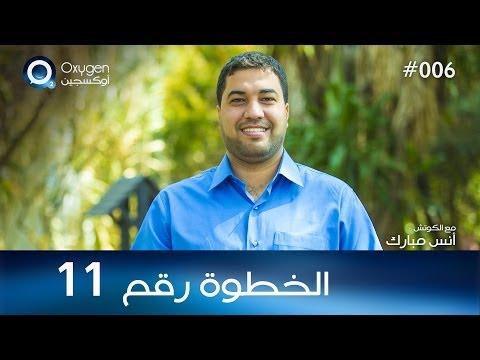 Oxygen #6 | أوكسجين | الخطوة رقم 11