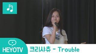 [크리샤츄 - Kriesha Chu] 크리샤츄의 상큼발랄 신곡 'Trouble(트러블)' 라이브 무대 @해요TV 아주 작은 쇼케이스