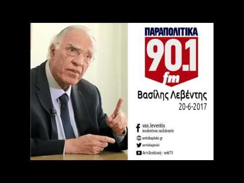 Βασίλης Λεβέντης / Τρεις στη μία, Παραπολιτικά FM 90.1 / 20-6-2017