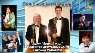 Анонс концерта Струны русской души 25 марта 2012 года