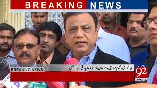 4 members of MQM London resigned from Party - 10 December 2017 - 92NewsHDPlus