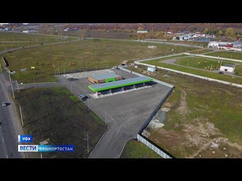Вести-24.Башкортостан: В Уфимском районе появится целая сеть объектов придорожного сервиса «Башкортостанция»