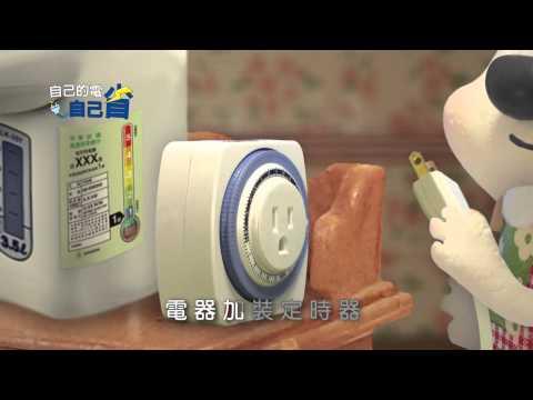 [ 104節能影片 ] 阿光數來寶(30秒)