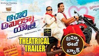 Achari America Yatra Trailer , Vishnu Manchu , Brahmandam , Yellow pixel