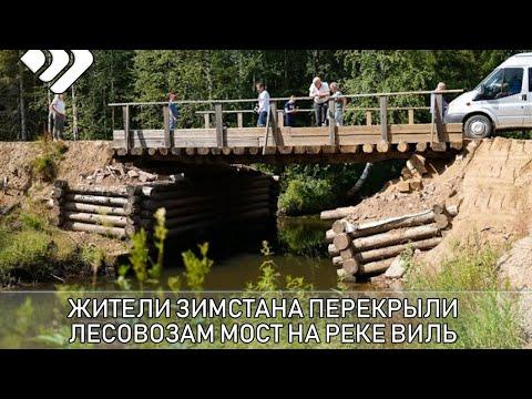 В Усть - Куломском районе после ремонта открыли движение по мосту через реку Виль