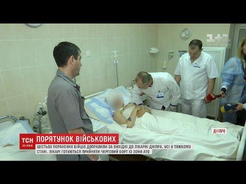 Шістьох поранених бійців із зони АТО доправили до обласної лікарні Дніпра