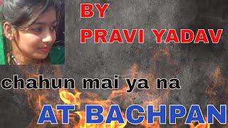 chahu mai ya na by P.Y