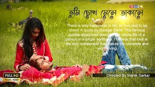 Bangla New Music Video 2018 | Chok Mele Takale | Full HD width=