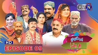 Peenghy Main Padhra Episode 09 | KTN ENTERTAINMENT