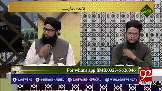 Noor e Quran | khulasa Para Panjam | 21 May 2018 | 92NewsHD