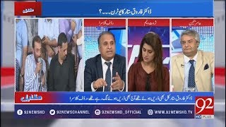 Muqabil - 09 November 2017 - 92NewsHDPlus