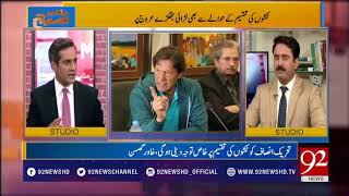Discussion in 'Bakhabar Subh' with khawar Ghumman | 4 June 2018 | 92NewsHD