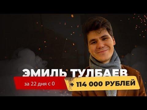 Эмиль Тулбаев, +114.000 рублей за 22 дня с нуля, что?