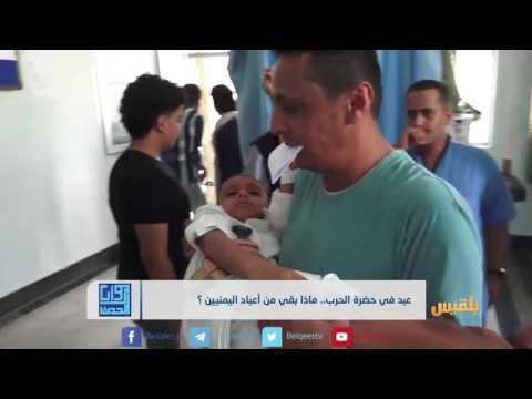 عيد في حضرة الحرب.. ماذا بقي من أعياد اليمنيين ؟ | تقرير: كمال حيدرة